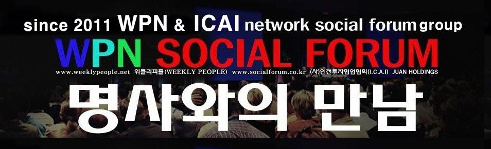 WPN 소셜포럼은 노블레스 오블리지( Noblesse Oblige)의 정신을 실천하고 상호간의 존중과 전분 분야의 발전을 통해서  다양한 정보를 공유하는 미래창조 신지식인 커뮤니티입니다.